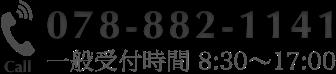 Call 078-882-1141 一般受付時間 8:30〜17:00